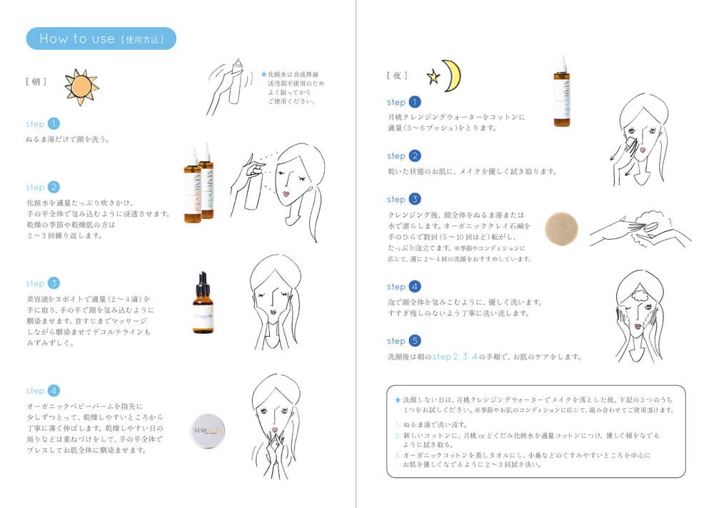 B6brochure_v12_ページ_6