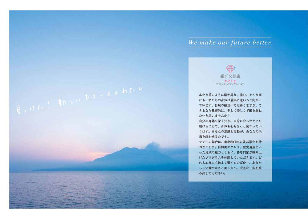 kagoshima-healthtourism_002