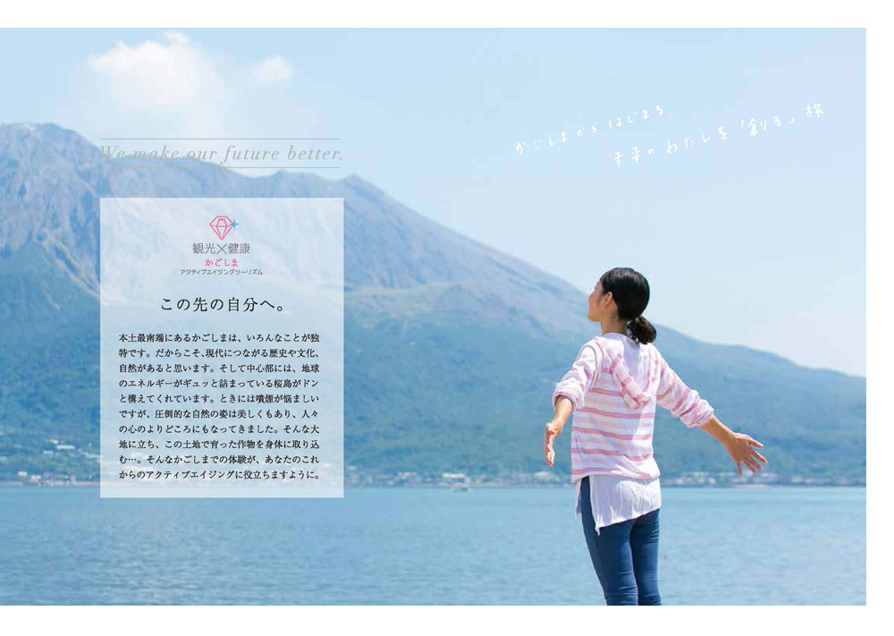 kagoshima-healthtourism_008